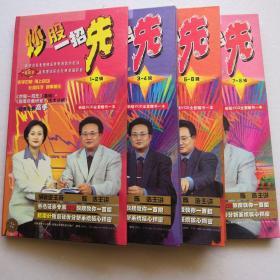 VCD炒股一招先(1-8辑、4x2碟)(精装本)