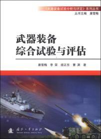 《武器装备试验分析与评定》系列丛书:武器装备综合试验与评估