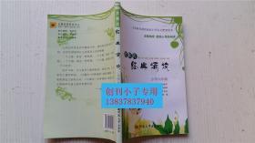 主题式经典诵读小学六年级  刘宪华主编 河南大学出版社 9787810919982