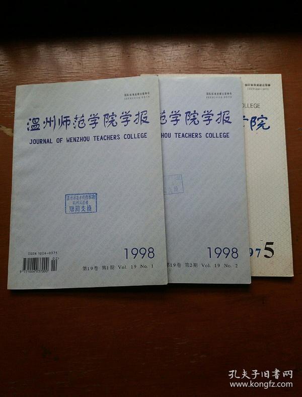 温州师范学院学报(哲学社会科学版)1997.5/1998.1、2(三册合售)