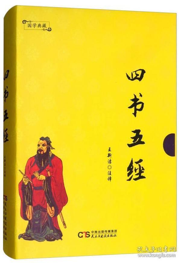 国学典藏:四书五经