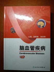 精装 脑血管疾病-第2版