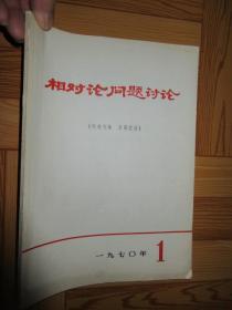 相對論問題討論  (1970/1--應為創刊號,封面上注,定期收回)   (1970年第1期)     16開