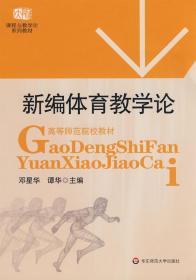 新编体育教学论 邓星华,谭华  华东师范大学出版社 978756176