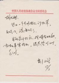 A0630胡大姐旧藏,全国政协外事委员会办公室主任荆文煌 信札一通一页