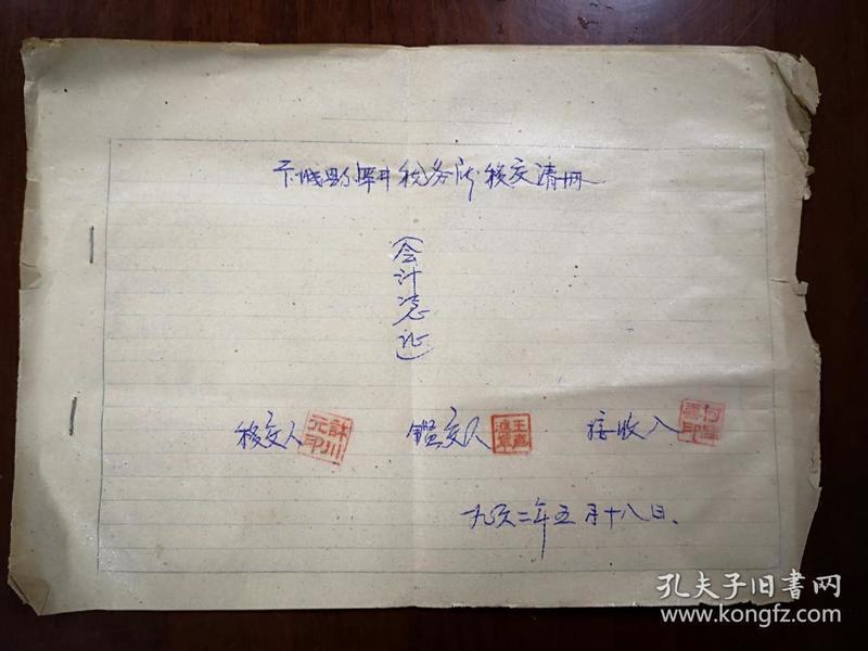 陕西渭南地区:  1962年  蒲城县罕井税务所移交清册  附单据2张