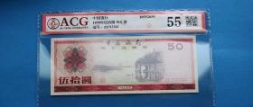 ACG爱藏评级 55E 近全新1979年50元外汇券豹子号717333一张