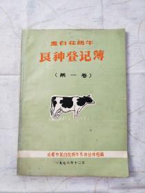 黑白花奶牛良种登记簿 第一卷