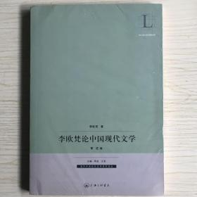 李欧梵论中国现代文学