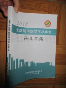 2018北京超聲醫學學術年會論文匯編     (大16開)