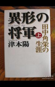 异形の将军—田中角荣の生涯(上下)