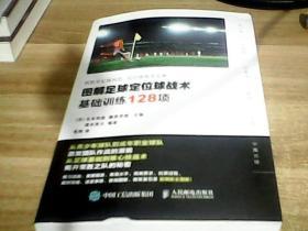 图解足球定位球战术基础训练128项