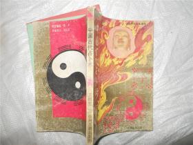 中国古代占卜术 (中国传统文化透视)