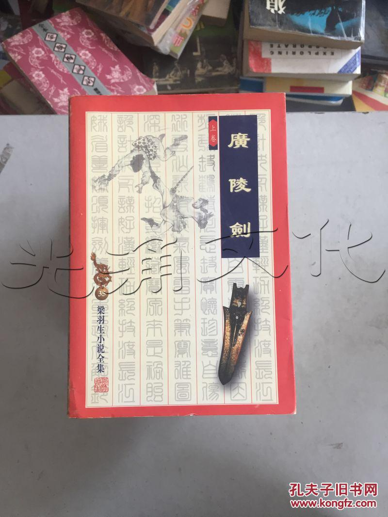 [中图分类法][!I文学!][!I2中国文学!][!I24小说!][!I247当代作品(1949年~)!][!I247.5新体长篇、中篇小说!] 本书讲述明末少侠陈石星与侠女云瑚行侠江湖的故事,全书包括:难得名山聆雅奏 谁知仙窟遇魔头、广陵散绝琴弦断 塞外形沉剑气消等四十八回。/