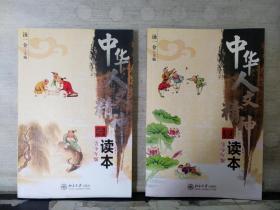 中华人文精神读本(青少年版):《春》《夏》《秋》《冬》(4本合售)