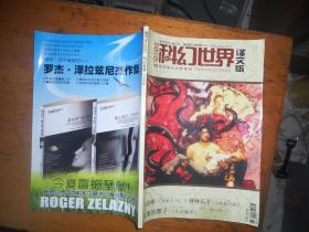 科幻世界(译文版)2010年第9期