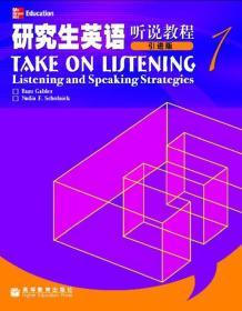研究生英语听说教程1(引进版)