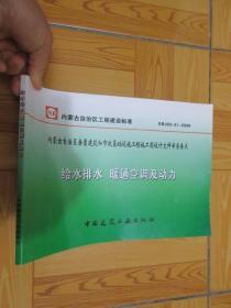 內蒙古自治區房屋建筑和市政基礎設施工程施工圖設計文件審查要點:給水排水 暖通空調及動力    (大16開,橫開本)