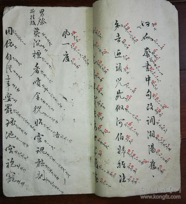 清代精美手写昆曲小段 书法家级