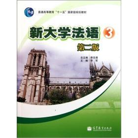 """普通高等教育""""十一五""""国家级规划教材:新大学法语3(第2版)"""