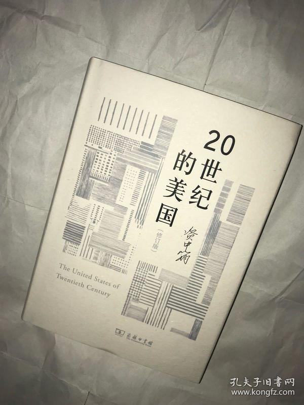 资中筠先生签名    20世纪的美国