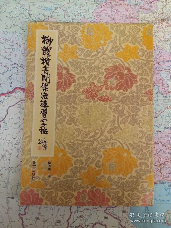 楷书的间架结构和学习方法 标准字帖 楷书笔画笔顺 柳溥庆-最新上架