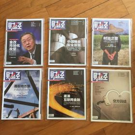 《财经》杂志 单本5元,需要多本给店主留言,可议价。具体期数看图。