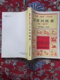 日历对照表(1881 -2000)【签赠本】