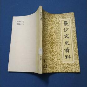 长沙文史资料-第4辑