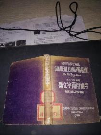 北方话 新文字两用检字(50年初版 48开精装 书脊破损)