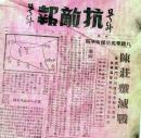 1939年10月2日晋察冀边区著名陈庄战役《抗敌报号外》