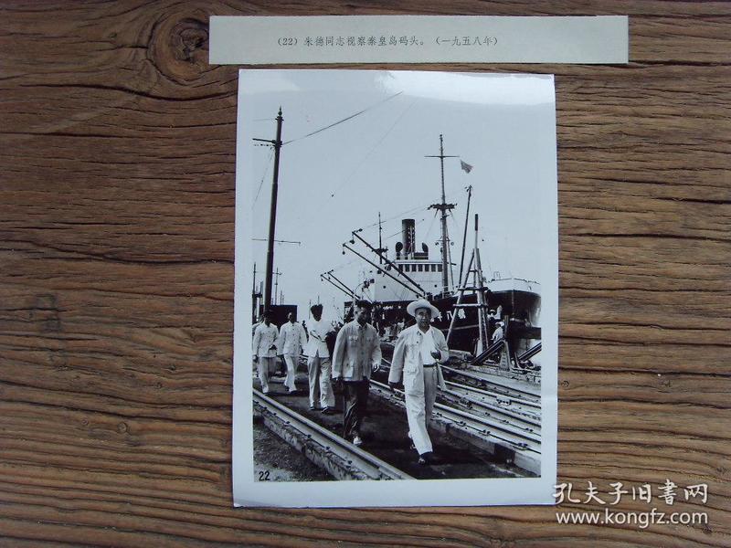 新华社老照片:【※ 1958年,朱德视察秦皇岛港口码头※】