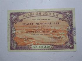 香港赛马会 1951年 春季大彩票  (尺寸;15cm*9.4cm)