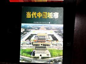 当代中国城市