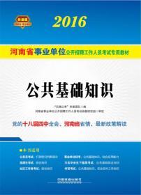 2016河南省事业单位公开招聘工作人员考试专用教材:公共基础知识