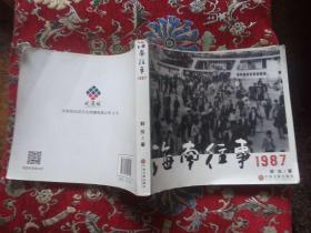 海南往事1987(内有签名)