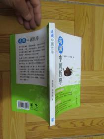 通識中國哲學
