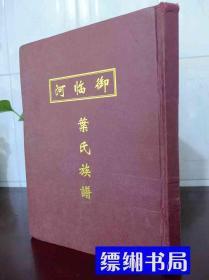 重庆渝北 御临河 叶氏族谱  2003年 仅印300册
