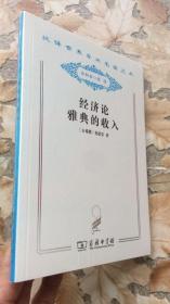 商务印书馆 汉译世界学术名著丛书 分科本 经济9---经济论雅典的收入