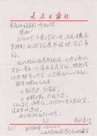 A0631朱寿兴旧藏,作家贾卯清信札一通二页