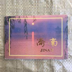 明信片:济南  10张.