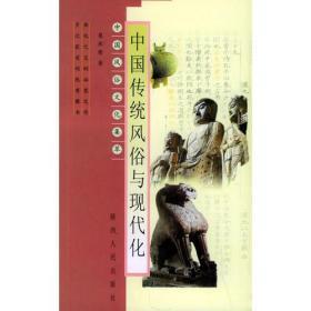 中国传统风俗与现代化——中国风俗文化集萃