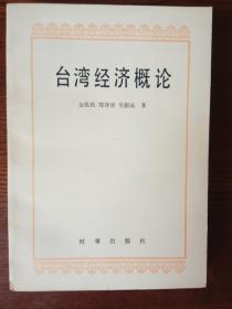 台湾经济概论