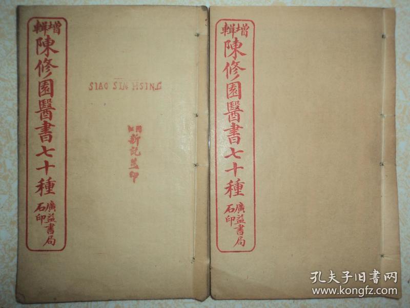 清末线装石印医书、【医学从众录】、原装八卷两册、品好完整齐全。