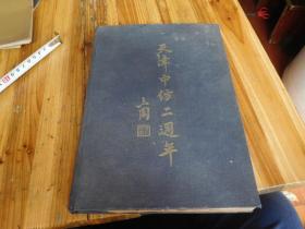 民国36年<< 天津中纺二周年>>精装