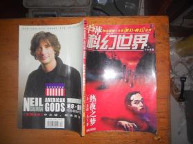 科幻世界 译文版 2006 12