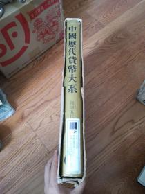 中国历代货币大系3:第三卷:隋唐五代十国货币