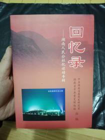 回忆录---湖南人民公社化运动专辑---书品如图   内容完整