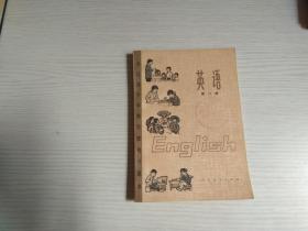 全日制十年制学校初中课本〈英语〉第二册