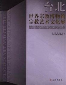 台北世界宗教博物馆宗教艺术文化展